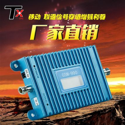 GSM990 blue Mobile Unicom set phone signal enhancement receiver, mobile phone si